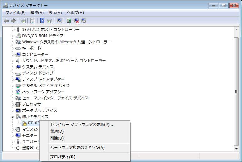 AdbDriverMakerホームページ